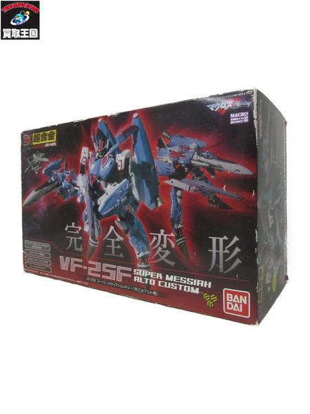 DX超合金 VF-25F スーパーメサイアバルキリー(早乙女アルト機) マクロスF【中古】