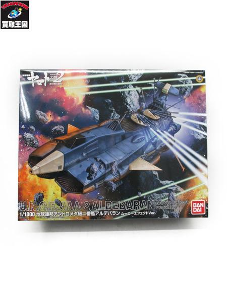 宇宙戦艦ヤマト2202 1/1000 アンドロメダ級二番艦 アルデバラン【中古】