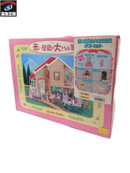 シルバニアファミリー 赤い屋根の大きなお家 ギフトセット【中古】