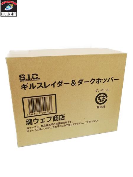 S.I.C ギルスレイダー&ダークホッパー【中古】