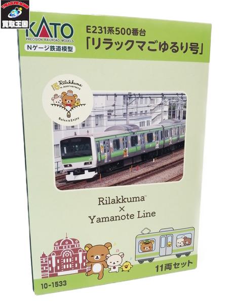 KATO E231系500番台 リラックマごゆるり号(11両編成)【中古】
