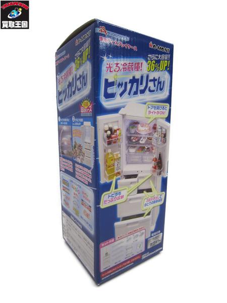 ぷちサンプル専用ディスプレイ 光る冷蔵庫 ピッカリさん【中古】