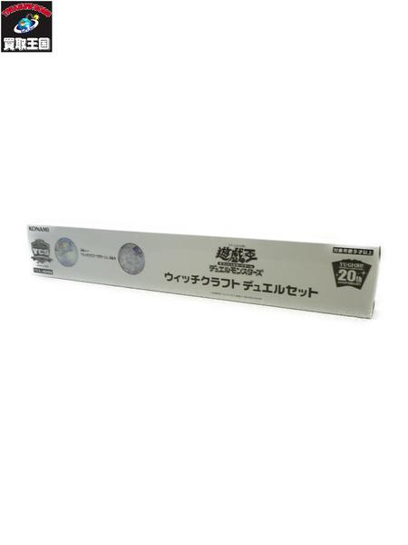 【500円引きクーポン】 YCSJ限定商品 ウィッチクラフトデュエルセット【】, ライトインテリア照明 DOTS-NEXT fb67bc3a