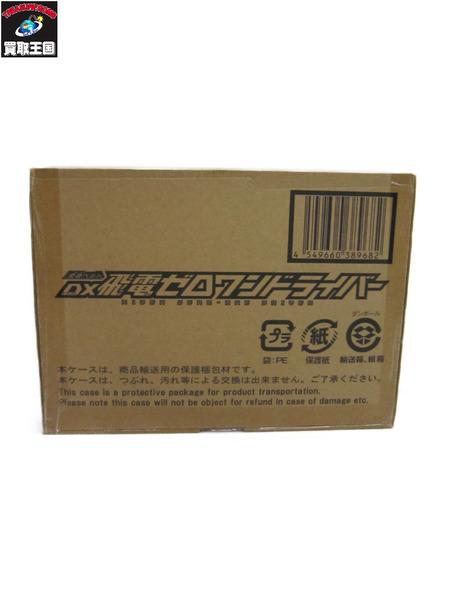 DX飛電ゼロワンドライバー【中古】[▼]