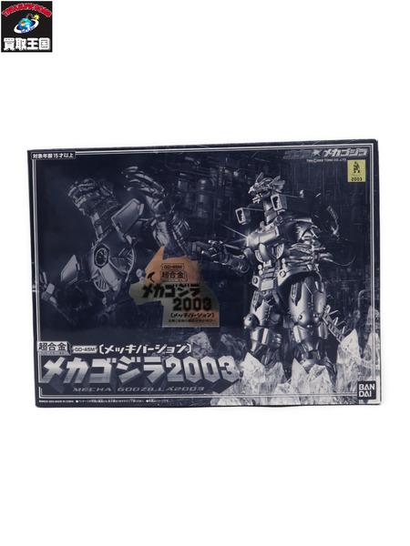 超合金 メカゴジラ2003 メッキバージョン【中古】