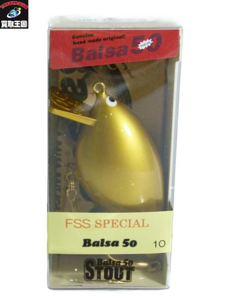 balsa50 FSS Gold or【中古】