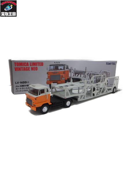 トミカ LV-N89d 日野HE366 カートランスポーター アンチコ ASZ022 車両運搬トレーラー【中古】