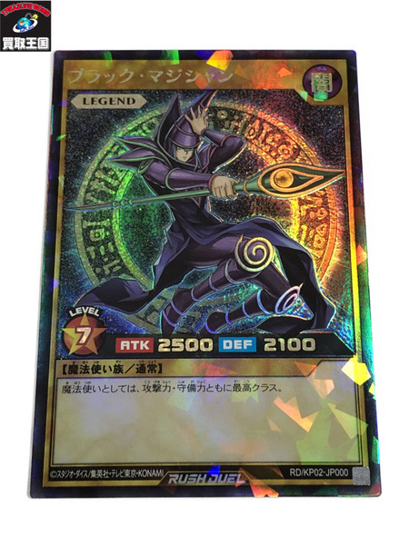 ブラック・マジシャン ラッシュレア。遊戯王【中古】