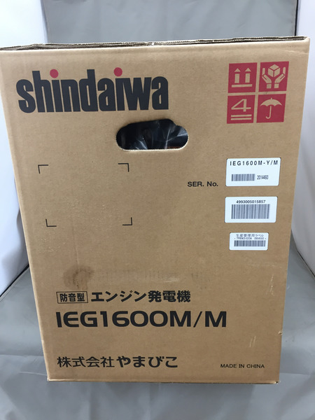 New Daiwa soundproofing type inverter generator IEG1600M/M-free article