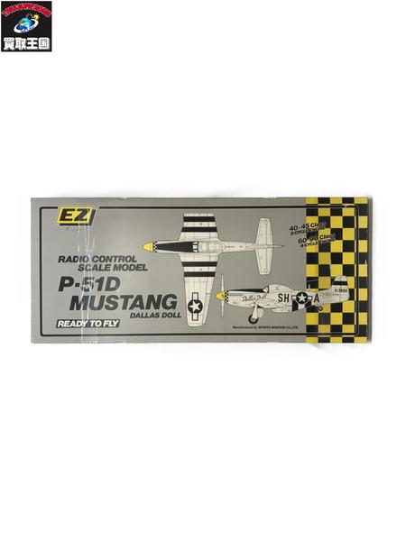 EZ P-51D MUSTANG【中古】