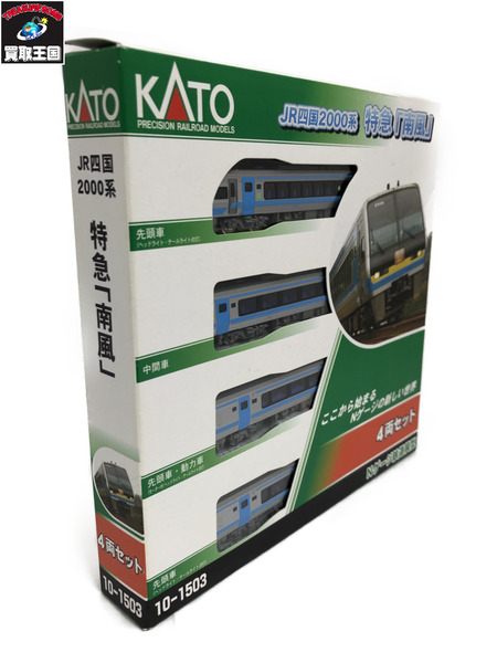 KATO 10-1503 四国2000系南風4両セット 【中古】