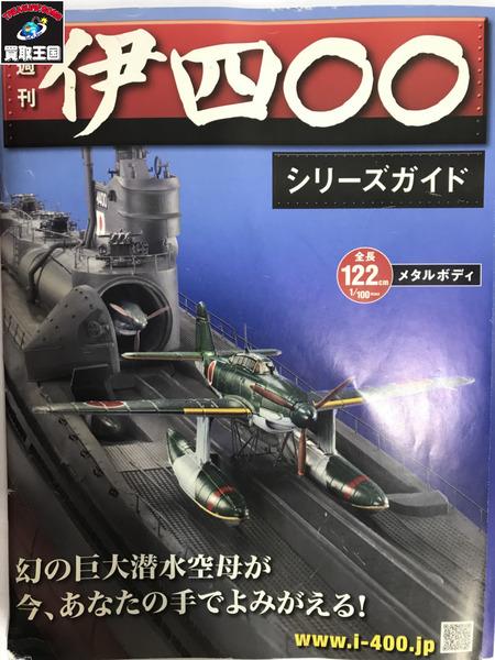 アシェット 週刊伊四〇〇 1号~120号 全巻セット【中古】