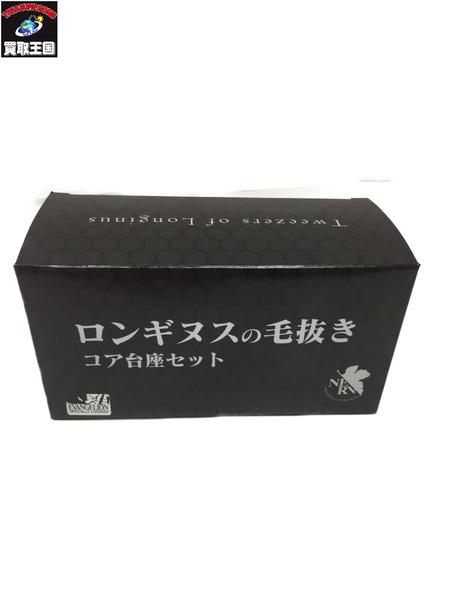 ロンギヌスの毛抜き コア台座セット チタン 未使用品【中古】