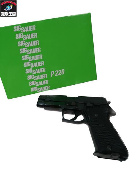 タナカ SIG SAUER P220 アーリーモデル スチールフィニッシュ【中古】