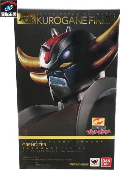 スーパーロボット超合金 グレンダイザー 鉄仕上げ【中古】