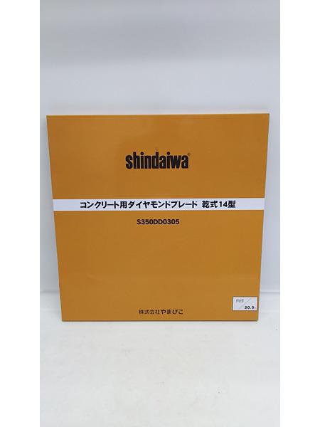 未使用品 新ダイワ コンクリート用ダイヤモンドブレード S350-DD0305 【中古】