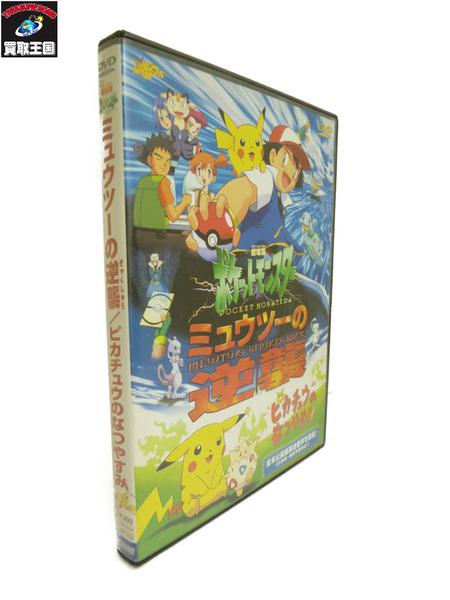 DVD 劇場版 ポケットモンスター ミュウツーの逆襲【中古】