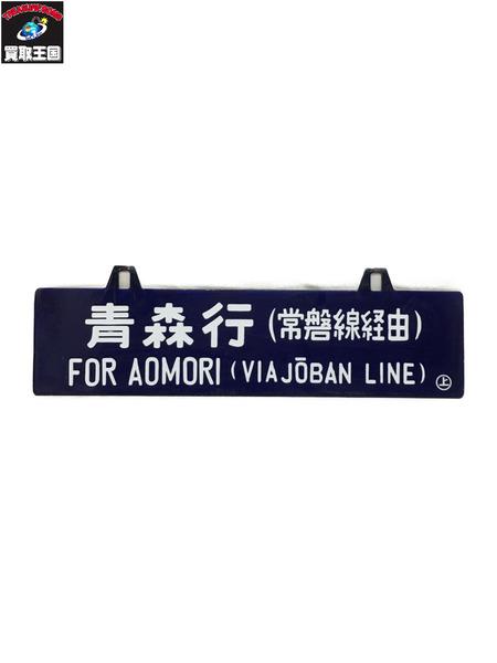 お得なキャンペーンを実施中 鉄道プレート 低価格化 青森行 上野行 常磐線経由 中古