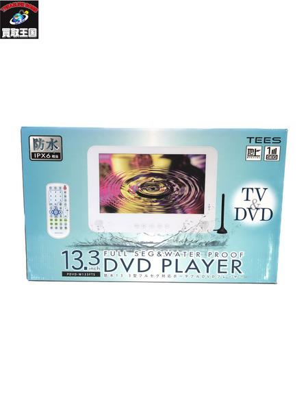 TEES 防水13.3インチ DVDプレーヤー PDVD-W1333FTS 中古 新作からSALEアイテム等お得な商品 爆買い送料無料 満載