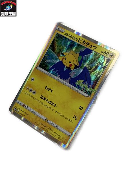ポケモンカードゲーム PROMO まるのみされたピカチュウ 流行のアイテム 105 S-P 本体のみ 中古 爆買いセール
