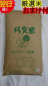 【30年産 新米】佐賀県産特別栽培米(減農薬5割減、化学肥料5割減)七夕コシヒカリ★玄米30kg(精米無料)送料無料※北海道は別途送料\500沖縄一部離島は\1500が掛かります。
