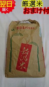 【30年産 新米】新潟県魚沼産コシヒカリ(特別栽培米、減農薬米)★玄米30kg(もしくは精米無料)送料無料※北海道は別途送料\500沖縄一部離島は\1500が掛かります。
