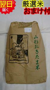 【30年産 新米】山形県産 地域厳選 つや姫★玄米30kg(もしくは精米無料)特別栽培米、減農薬米送料無料※北海道は別途送料\500沖縄一部離島は\1500が掛かります。