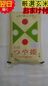 山形県地域厳選つや姫玄米 山形県の中で地域厳選して美味しいお米を提供します 当店が厳選して美味しいと確信したつや姫だけを出荷いたします 令和2年産 山形県産 通販 玄米5kg特別栽培米 つや姫 本日限定 地域厳選 減農薬米送料無料※北海道 沖縄は発送見合わせております