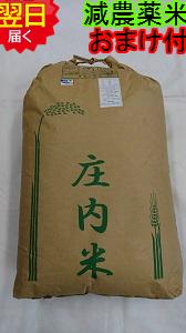 【30年産 新米】山形県産ミルキークイーン★玄米30kg(もしくは精米無料)特別栽培米送料無料※北海道は別途送料\500沖縄一部離島は\1500が掛かります。