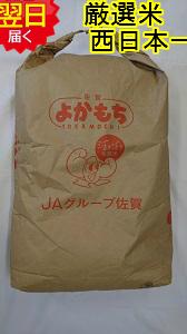 【令和元産 】佐賀県産ヒヨクモチもち米 玄米30kg(もしくは精米)送料無料※北海道は別途送料\500沖縄一部離島は\1500が掛かります。
