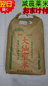 【30年産 新米】秋田県産 厳選 あきたこまち(特別栽培米、減農薬米)玄米30kg(精米無料)送料無料※北海道は別途送料\500沖縄一部離島は\1500が掛かります。