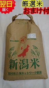【30年産 新米】新潟県産 新之助 30kg(精米無料) 特別栽培減農薬減化学肥料米 送料無料 ※北海道は別途送料\500沖縄一部離島は\1500が掛かります。