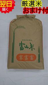 玄米30kg(精米選択無料) 送料無料※北海道、沖縄、離島は発送見合わせております。 【令和元年産】富山県産 富富富(ふふふ)