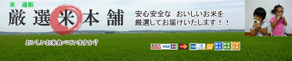 米 通販 厳選米本舗:美味しいと必ず言って頂ける安全で美味しいお米を厳選して販売いたします。