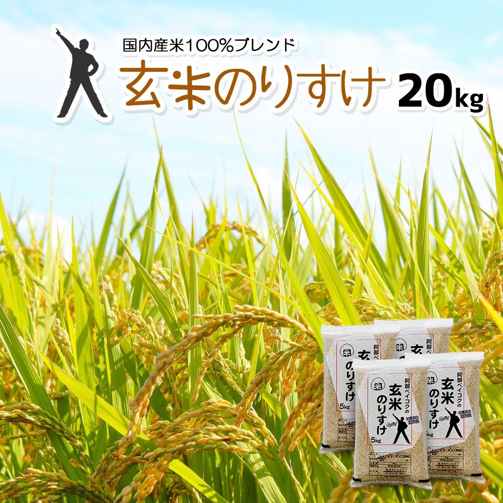 家計を応援米 ^ 数量限定 超激得SALE 庄内平野直送 玄米 爆売りセール開催中 5kg×4袋 玄米のりすけ 別途送料加算地域あり 送料無料 20kg