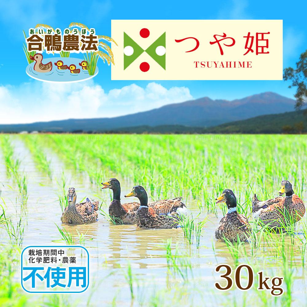 無農薬 つや姫 30kg 送料無料 合鴨農法 選べる精米方法(無洗米 白米 玄米) 精米後約27kg 山形県産 特別栽培米 お米 コメ こめ あいがも