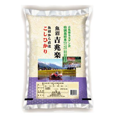 【19年産】 5キロx6回コース特別栽培 カルゲン魚沼吉兆楽[5k-un](お米の日対象外)