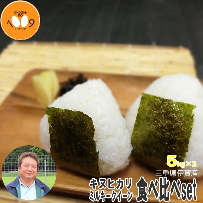 新米 食べ比べ 白米 10kg 三重県伊賀産 キヌヒカリ ミルキークイーン ヒラキファーム 令和元年産 送料無料