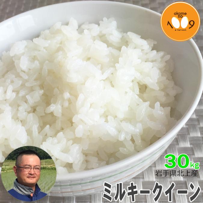 米 岩手県北上産 ミルキークイーン 玄米 30kg 旭農園 令和 元年産 特別栽培米(減農薬) 送料無料