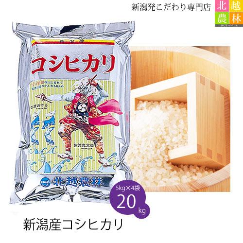 令和元年産 【送料無料】新潟産コシヒカリ20kg(5kg×4袋)【米】新潟から産地直送こしひかり【白米】