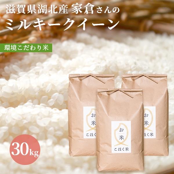 近江の湖北米 家倉さんのミルキークイーン 新米 令和3年 滋賀県湖北産家倉さんのミルキークイーン 新色 特別栽培米 玄米 正規認証品 新規格 白米 環境こだわり米 30kg