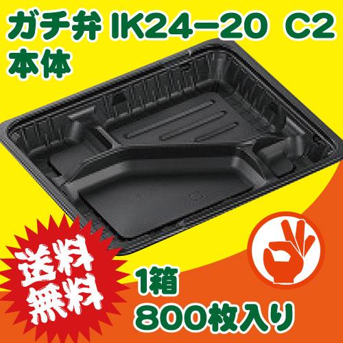 <送料無料!>使い捨て弁当容器 ガチ弁IK24-20 C2 800枚箱入り 本体のみ スーパー、コンビニ、惣菜屋さん等でも使用