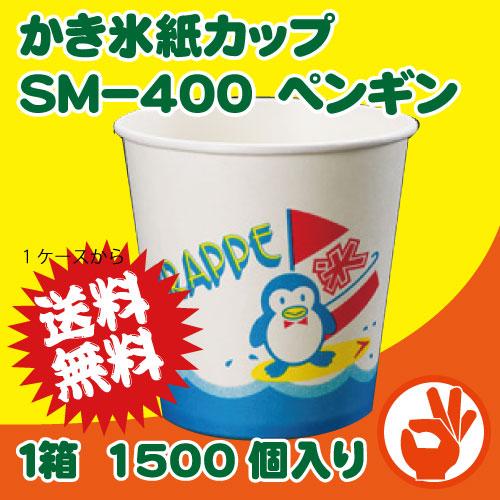 <送料無料!>かき氷用紙カップ SM-400 ペンギン 1ケース1500入り