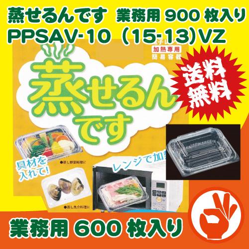 <送料無料!>PPSAV-10(15-13)VZ 蒸せるんです 業務用600枚入り 嵌合フードパック レンジ対応