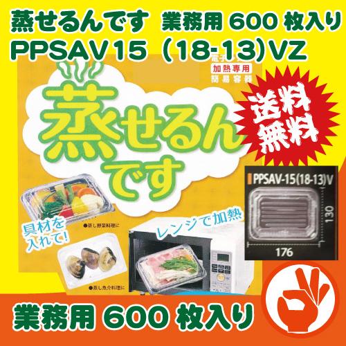 <送料無料!>PPSAV-15(18-13)VZ 蒸せるんです 業務用600枚入り 嵌合フードパック レンジ対応