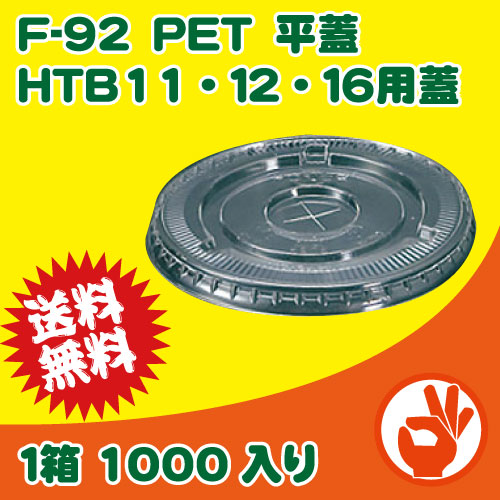 送料無料 F-92 最安値挑戦 PET 贈り物 平蓋 HTB11 12 16用蓋 1箱1000入り