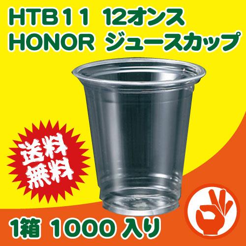 <送料無料!>HONOR HTB11本体 12オンスPETカップ 使い捨て、ジュースコップ、ジュースカップ 1箱1000入り