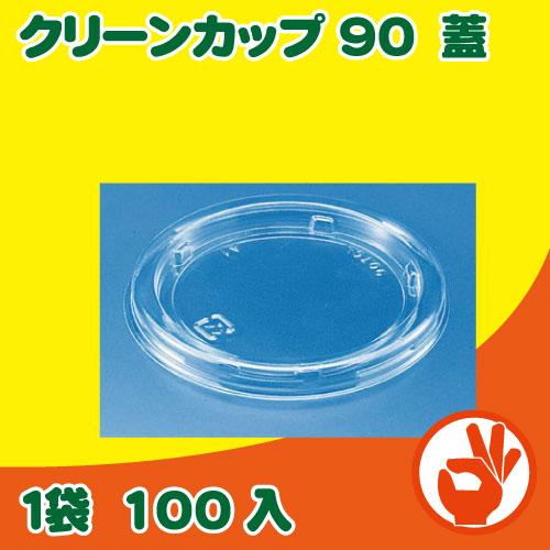 クリーンカップ 丸型 90TCL 蓋