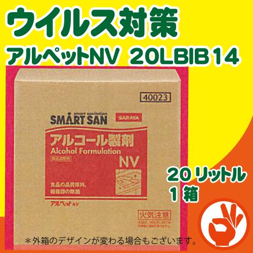 【送料無料】ウイルス対策 除菌アルコール製剤 アルペットNV 20LBIB14 1箱