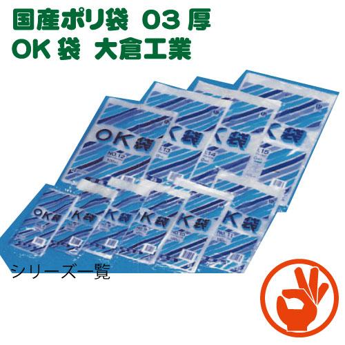 驚きの値段 国産ポリ袋 OK袋 03 20号 500枚入り 低価格化